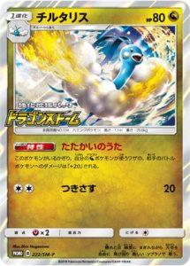 222/SM-P Altaria | Pokemon TCG Promo