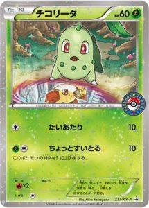 222/XY-P Chikorita | Pokemon TCG Promo