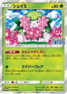 225/SM-P Shaymin | Pokemon TCG Promo
