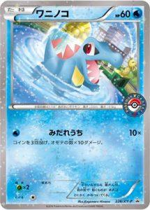 226/XY-P Totodile   Pokemon TCG Promo