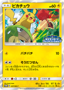 227/SM-P Pikachu | Pokemon TCG Promo