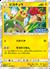 Image of 227/SM-P Pikachu