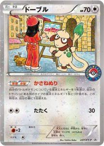 227/XY-P Smeargle | Pokemon TCG Promo