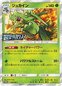 228/SM-P Sceptile | Pokemon TCG Promo