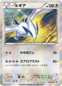 228/XY-P Lugia | Pokemon TCG Promo