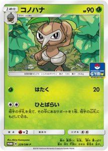 229/SM-P Nuzleaf | Pokemon TCG Promo