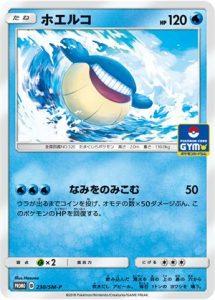 230/SM-P Wailmer | Pokemon TCG Promo