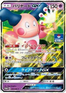 231/SM-P Mr. Mime GX | Pokemon TCG Promo