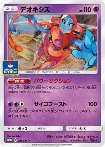 232/SM-P Deoxys | Pokemon TCG Promo