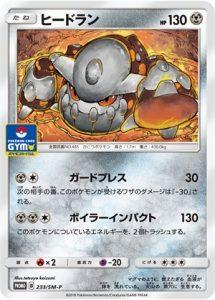 233/SM-P Heatran | Pokemon TCG Promo