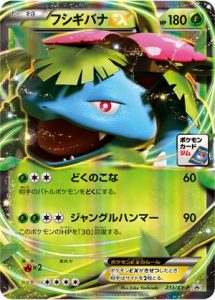 233/XY-P Venusaur EX | Pokemon TCG Promo