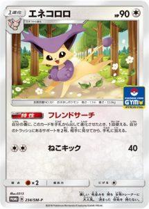 234/SM-P Delcatty | Pokemon TCG Promo