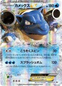 234/XY-P Blastoise EX   Pokemon TCG Promo