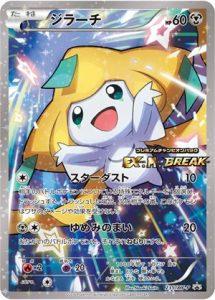 235/XY-P Jirachi | Pokemon TCG Promo