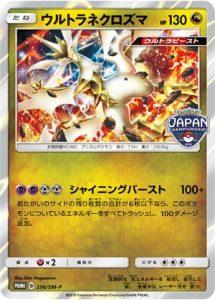 236/SM-P Ultra Necrozma | Pokemon TCG Promo