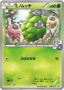 236/XY-P Burmy | Pokemon TCG Promo