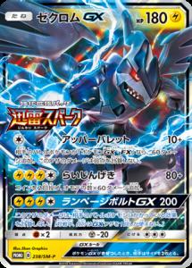 238/SM-P Zekrom GX | Pokemon TCG Promo