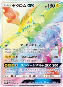 240/SM-P Zekrom GX | Pokemon TCG Promo