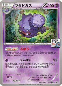 240/XY-P Weezing | Pokemon TCG Promo