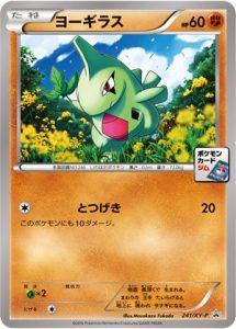 241/XY-P Larvitar | Pokemon TCG Promo