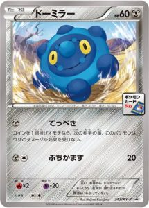 242/XY-P Bronzor   Pokemon TCG Promo
