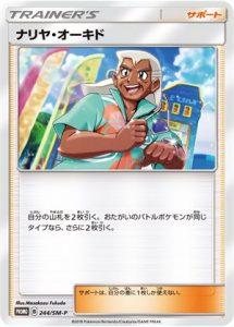 244/SM-P Samson Oak | Pokemon TCG Promo