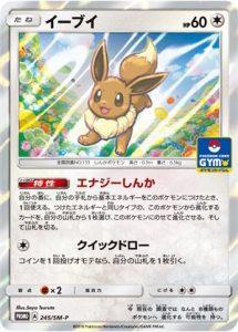 245/SM-P Eevee   Pokemon TCG Promo
