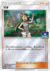 246/SM-P Mallow | Pokemon TCG Promo