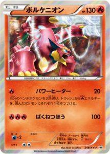 249/XY-P Volcanion | Pokemon TCG Promo