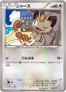 250/XY-P Meowth | Pokemon TCG Promo
