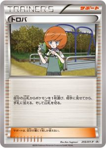 255/XY-P Trevor | Pokemon TCG Promo