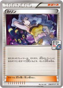 256/XY-P Karen | Pokemon TCG Promo