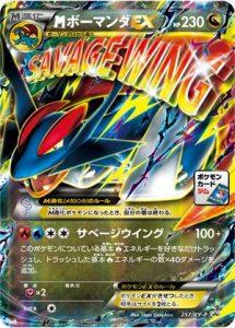 257/XY-P MegaSalamence EX | Pokemon TCG Promo