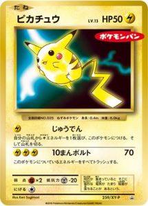 259/XY-P Pikachu | Pokemon TCG Promo