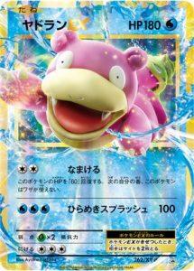 262/XY-P Slowbro EX | Pokemon TCG Promo