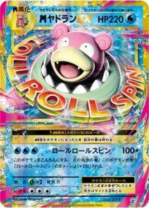 263/XY-P MegaSlowbro EX   Pokemon TCG Promo