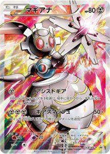 268/XY-P Magearna | Pokemon TCG Promo
