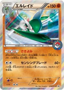 270/XY-P Gallade | Pokemon TCG Promo