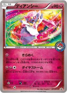 271/XY-P Diancie | Pokemon TCG Promo