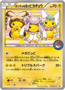 275/XY-P Poncho-wearing Pikachu   Pokemon TCG Promo