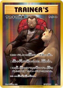 277/XY-P Giovanni's Scheme | Pokemon TCG Promo