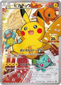 279/XY-P Pikachu | Pokemon TCG Promo