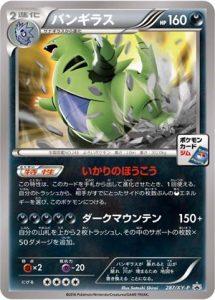 287/XY-P Tyranitar | Pokemon TCG Promo