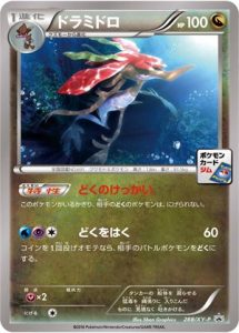 288/XY-P Dragalge | Pokemon TCG Promo