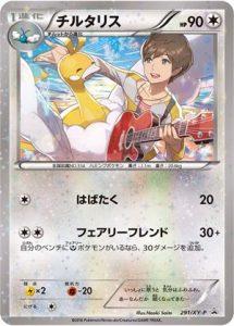 291/XY-P Altaria | Pokemon TCG Promo