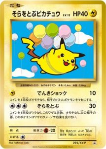 292/XY-P Flying Pikachu | Pokemon TCG Promo