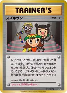 297/XY-P Suzukisan | Pokemon TCG Promo