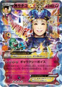 298/XY-P MegaSachiko EX | Pokemon TCG Promo