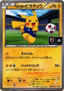 050/XY-P Team Japan's Pikachu | Pokemon TCG Promo