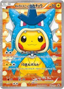 151/XY-P Pretend Gyarados Pikachu | Pokemon TCG Promo